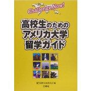 高校生のためのアメリカ大学留学ガイド(Challenge Now!) [単行本]