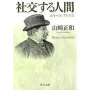 社交する人間―ホモ・ソシアビリス(中公文庫) [文庫]