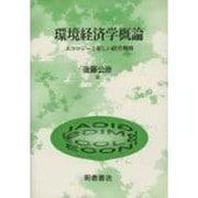 環境経済学概論―エコロジーと新しい経営戦略 [単行本]