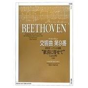 """ベートーヴェン交響曲第9番終楽章―シラーの頌歌""""歓喜に寄せて""""による合唱 [単行本]"""