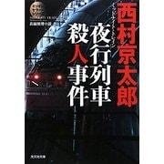 夜行列車(ミッドナイト・トレイン)殺人事件(光文社文庫) [文庫]