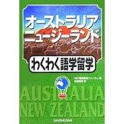 オーストラリア・ニュージーランドわくわく語学留学 [単行本]