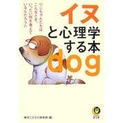 イヌと心理学する本(KAWADE夢文庫) [文庫]