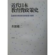 近代日本教育費政策史―義務教育費国庫負担政策の展開 [単行本]