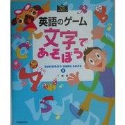 英語のゲーム 文字であそぼう―SANSEIDO'S GAME BOOK(SANSEIDO Kids Selection) [単行本]