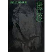 鳥学大全―東京大学創立百三十周年記念特別展示「鳥のビオソフィア―山階コレクションへの誘い」展 [単行本]