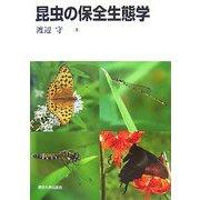 昆虫の保全生態学 [単行本]