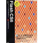 速習デザインFlash CS6―レッスン&レッツトライ形式で基本が身につく [単行本]