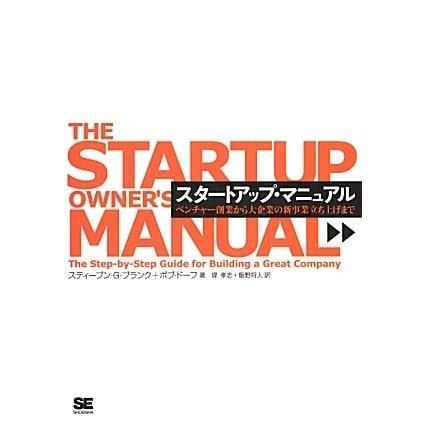 スタートアップ・マニュアル―ベンチャー創業から大企業の新事業立ち上げまで [単行本]