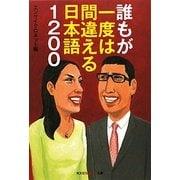 誰もが一度は間違える日本語1200(知恵の森文庫) [文庫]