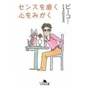 センスを磨く 心をみがく(幻冬舎文庫) [文庫]