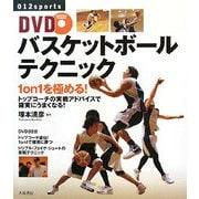 DVDバスケットボールテクニック―1 on 1を極める! [単行本]