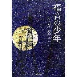 福音の少年(角川文庫) [文庫]