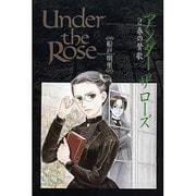 Under the Rose 2(バーズコミックスデラックス) [コミック]