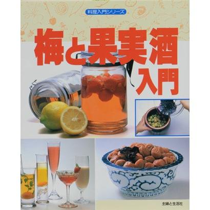 梅と果実酒入門(料理入門シリーズ) [単行本]