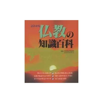 仏教の知識百科 普及版 [単行本]