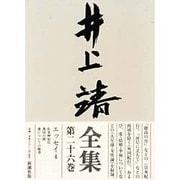 エッセイ〈4〉(井上靖全集〈第26巻〉) [全集叢書]