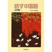 話す中国語 北京篇 1