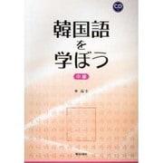 韓国語を学ぼう 中級 [単行本]
