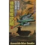 機動戦艦武蔵〈2〉―八八空母物語2(広済堂ブルーブックス) [新書]
