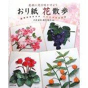 おり紙 花散歩―色紙に花を咲かせよう [単行本]