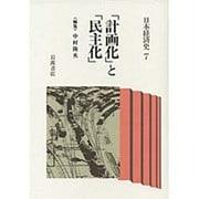 「計画化」と「民主化」(日本経済史〈7〉)