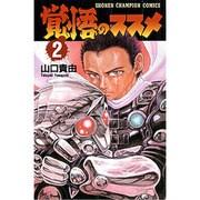 覚悟のススメ 2(少年チャンピオン・コミックス) [コミック]