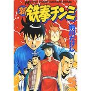 新鉄拳チンミ 5(月刊マガジンコミックス) [コミック]