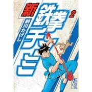 新鉄拳チンミ 2(講談社漫画文庫 ま 7-28) [文庫]