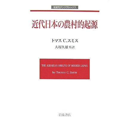 近代日本の農村的起源(岩波モダンクラシックス) [全集叢書]
