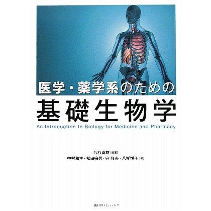 医学・薬学系のための基礎生物学 [単行本]