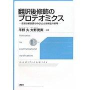翻訳後修飾のプロテオミクス―質量分析装置を中心とした分析法の原理 [単行本]