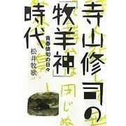寺山修司の牧羊神時代―青春俳句の日々 [単行本]