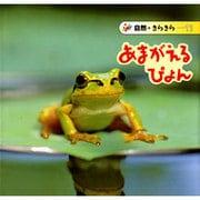 あまがえるぴょん(自然きらきら〈11〉) [絵本]
