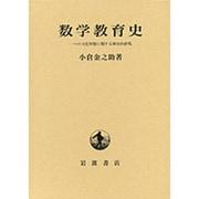 数学教育史 改訂版-一つの文化形態に関する歴史的研究 [単行本]
