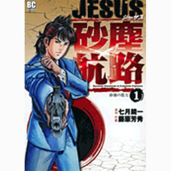 JESUS 砂塵航路<1>(ビッグ コミックス) [コミック]