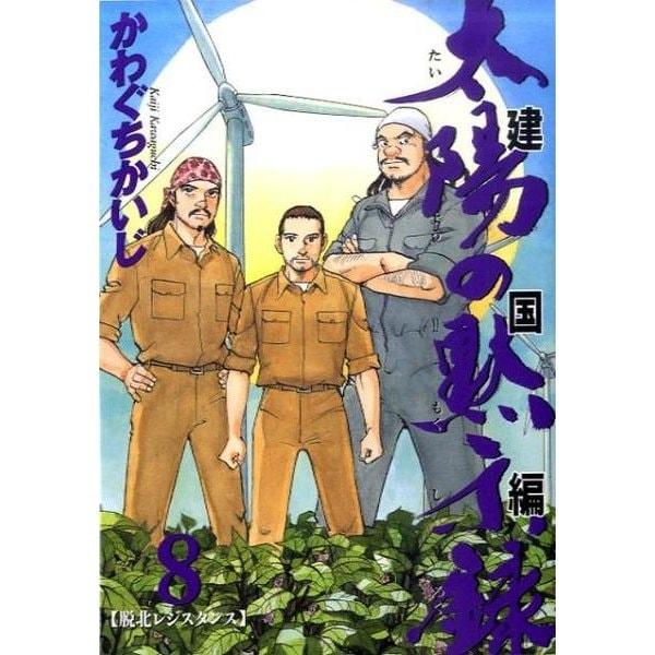 太陽の黙示録 建国編 8(ビッグコミックス) [コミック]