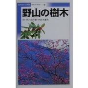 野山の樹木(ポケットガイド〈9〉) [全集叢書]