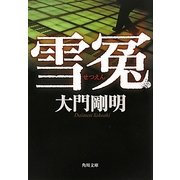 雪冤(角川文庫) [文庫]