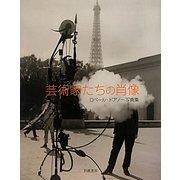 芸術家たちの肖像―ロベール・ドアノー写真集 [単行本]