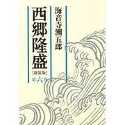 西郷隆盛〈第6巻〉 新装版 [単行本]