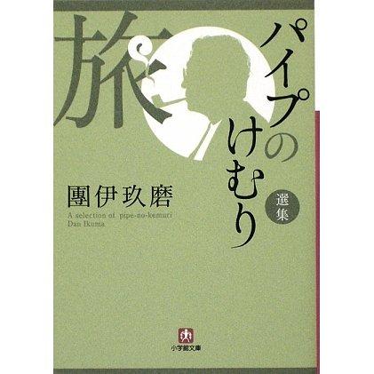 パイプのけむり選集 旅(小学館文庫) [文庫]