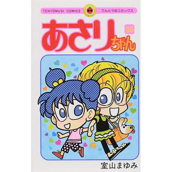 あさりちゃん 90(てんとう虫コミックス) [コミック]