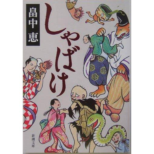 しゃばけ(新潮文庫) [文庫]