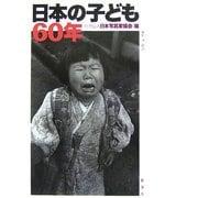 日本の子ども60年 [単行本]
