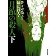 月館の殺人 下巻 新装版(IKKI COMIX) [コミック]