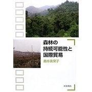 森林の持続可能性と国際貿易 [単行本]