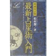 最新占星術入門 増補改訂版 (エルブックスシリーズ) [新書]