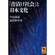 「音漬け社会」と日本文化(講談社学術文庫) [文庫]