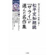 松平定知朗読『サライ』が選んだ名作集〈第1集〉日本むかしばなし―脳を活性化させ、快眠へ導く